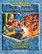 """Оксана Панкеева """"Рассмешить богов"""""""