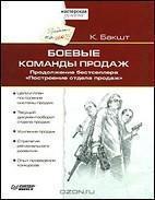 """Константин Бакшт """"Боевые команды продаж"""""""