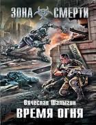 """Вячеслав Шалыгин """"Время Огня"""""""