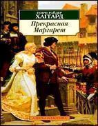 """Генри Райдер Хаггард """"Прекрасная Маргарет"""""""