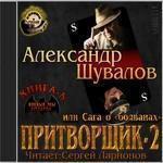 "Александр Шувалов ""Притворщик – 2, или Сага о «болванах»"""
