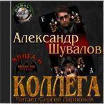 """Александр Шувалов """"Коллега"""""""