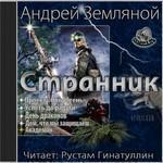 """Андрей Земляной """"Академик"""""""