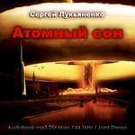 """Сергей Лукьяненко """"Атомный сон"""""""