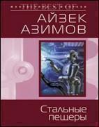 """Айзек Азимов """"Стальные пещеры"""""""