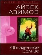 """Айзек Азимов """"Обнаженное солнце"""""""