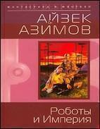 """Айзек Азимов """"Роботы и Империя"""""""