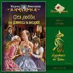 """Мария Николаева """"Фея любви, или Демонесса на госслужбе"""""""