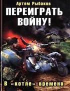 """Артем Рыбаков """"В котле времени"""""""