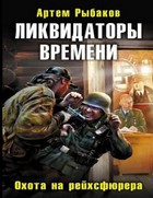 """Артем Рыбаков """"Ликвидаторы времени"""""""