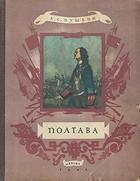 """Александр Пушкин """"Полтава"""""""