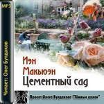"""Иэн Макьюэн """"Цементный сад"""""""