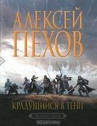 """Алексей Пехов """"Крадущийся в тени"""""""