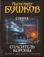 """Александр Бушков """"Спаситель короны"""""""