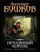 """Александр Бушков """"Нечаянный король"""""""