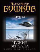 """Александр Бушков """"Чужие зеркала"""""""