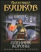 "Александр Бушков ""Пленник короны"""