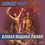 "Александр Зорич ""Боевая машина любви"""