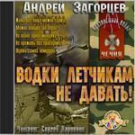 """Андрей Загорцев """"Водки летчикам не давать!"""""""
