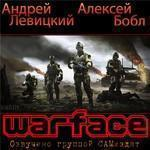 "Алексей Бобл, Андрей Левицкий ""Warface"""