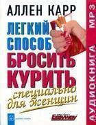 """Аллен Карр """"Легкий способ бросить курить для женщин"""""""