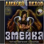 """Алексей Пехов """"Змейка"""""""