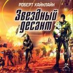 """Роберт Хайнлайн """"Звездный десант"""""""