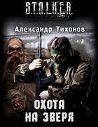 Александр Тихонов «Охота на Зверя»