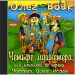 """Олег Вовк """"Четыре мушкетера или мочалкой по черепу"""""""