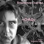 """Властимир Гедговд """"СНЫ"""""""