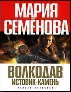 """Мария Семёнова """"Истовик — камень"""""""