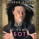 "Евгений Лукин ""С нами бот"""