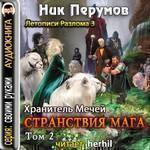 """Ник Перумов """"Странствия Мага. Том 2″"""