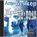 """Алан Бейкер """"Перевал Дятлова"""""""