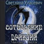 "Светлана Уласевич ""Сотворение дракона"""