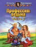 """Ольга Громыко """"Профессия Ведьма II"""""""