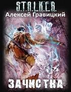 """Алексей Гравицкий """"Зачистка"""""""