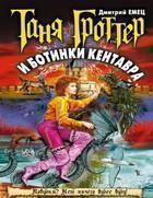 "Дмитрий Емец ""Таня Гроттер и ботинки кентавра"""