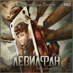 """Борис Акунин """"Левиафан"""""""