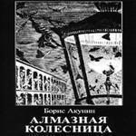 "Борис Акунин ""Алмазная колесница"""