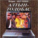 """Борис Акунин """"Алтын — толобас"""""""