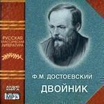 """Федор Достоевский """"Двойник"""""""