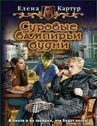 """Елена Картур """"Суровые вампирьи будни"""""""