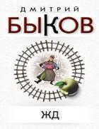 """Дмитрий Быков """"ЖД"""""""