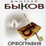 """Дмитрий Быков """"Орфография"""""""