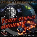 """Илья Деревянко """"Театр старых мишеней"""""""
