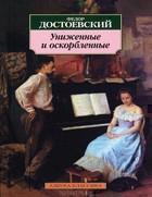 """Фёдор Достоевский """"Униженные и оскорбленные"""""""