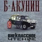 """Борис Акунин """"Внеклассное чтение"""""""