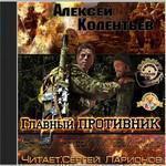 """Алексей Колентьев """"Главный противник"""""""