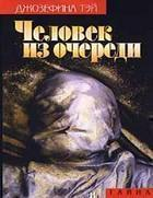 "Джозефина Тэй ""Человек из очереди"""
